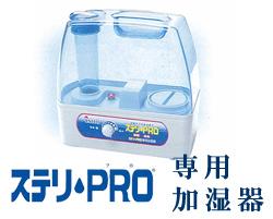 ステリ・PRO 専用加湿器